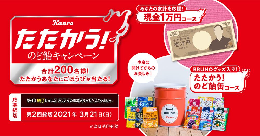 カンロ飴 のど飴 マヌカハニー 懸賞キャンペーン2021