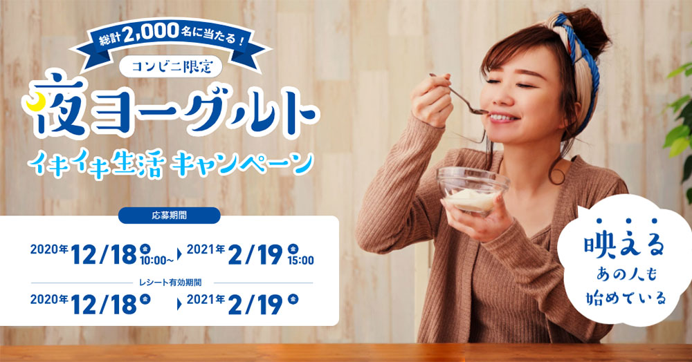 meiji 明治 ヨーグルト コンビニ懸賞キャンペーン2021