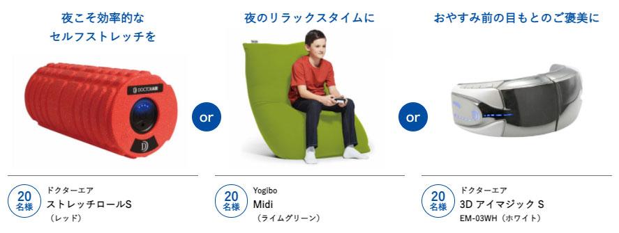 meiji 明治 ヨーグルト コンビニ懸賞キャンペーン2021 プレゼント懸賞品 B賞