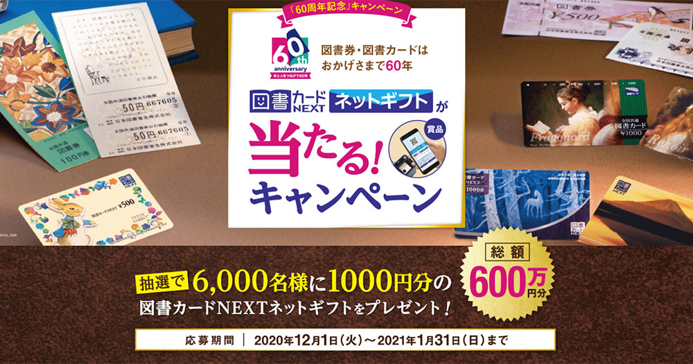 図書券・図書カード60周年記念 無料懸賞キャンペーン
