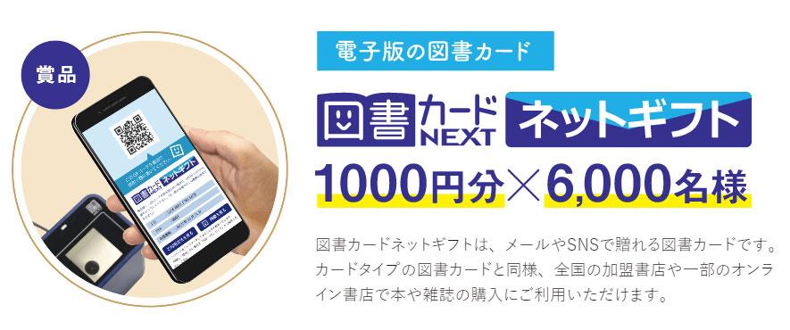 図書券・図書カード60周年記念 無料懸賞キャンペーン プレゼント懸賞品