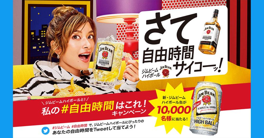 ジムビーム ハイボール缶 無料懸賞キャンペーン2021
