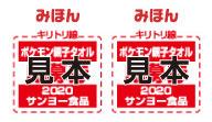 ポケモンヌードル 映画ココ 懸賞キャンペーン 応募券