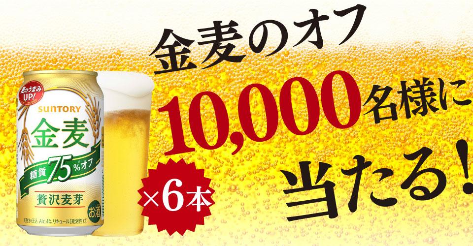 金麦 糖質オフ LINE無料懸賞キャンペーン2021