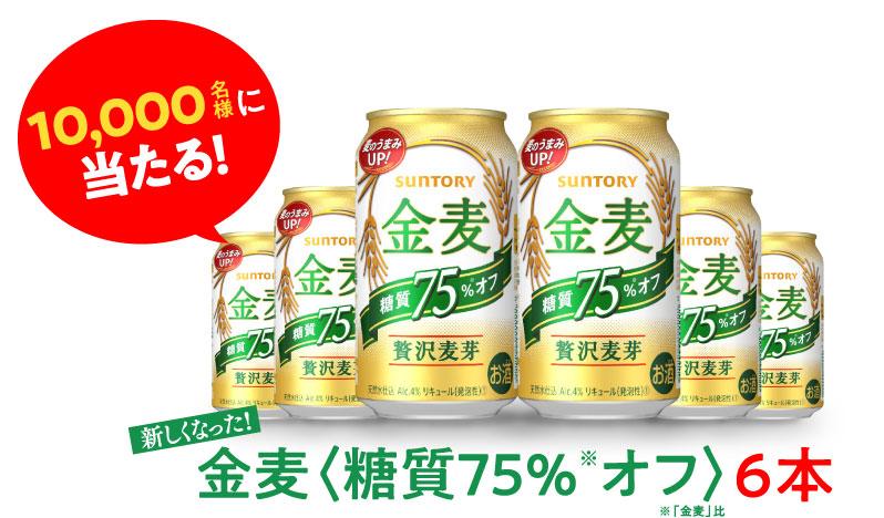 金麦 糖質オフ LINE無料懸賞キャンペーン2021 プレゼント懸賞品