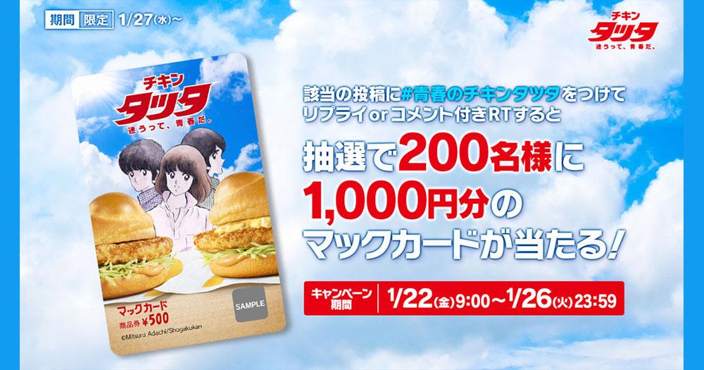 チキンタツタ タッチ無料懸賞キャンペーン2021