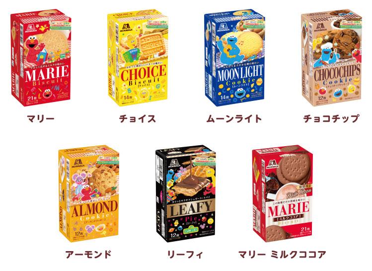 森永製菓 ビスケット セサミストリート懸賞キャンペーン 対象商品