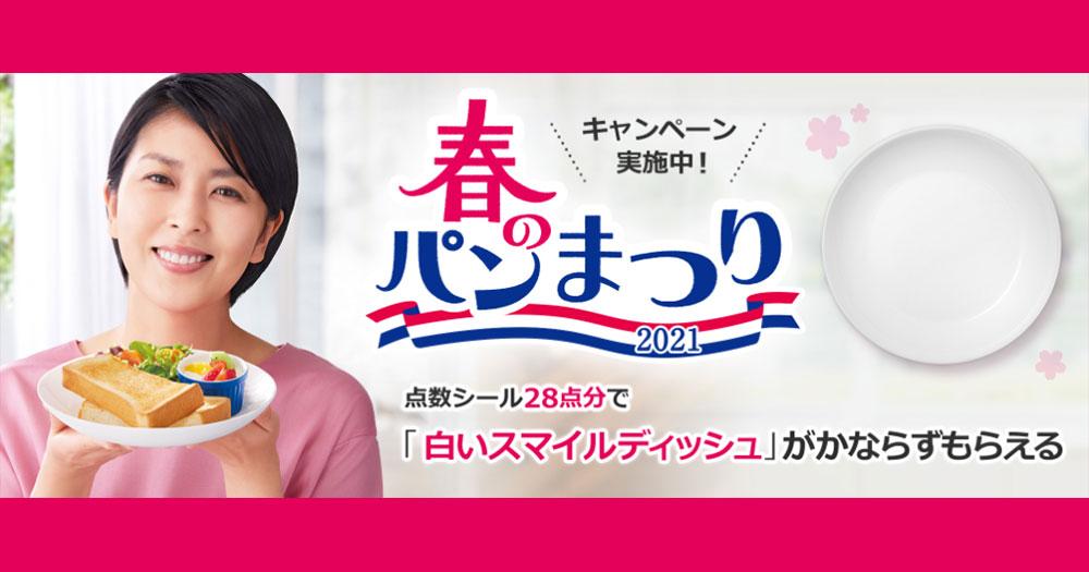 ヤマザキ春のパンまつり2021 白いお皿キャンペーン