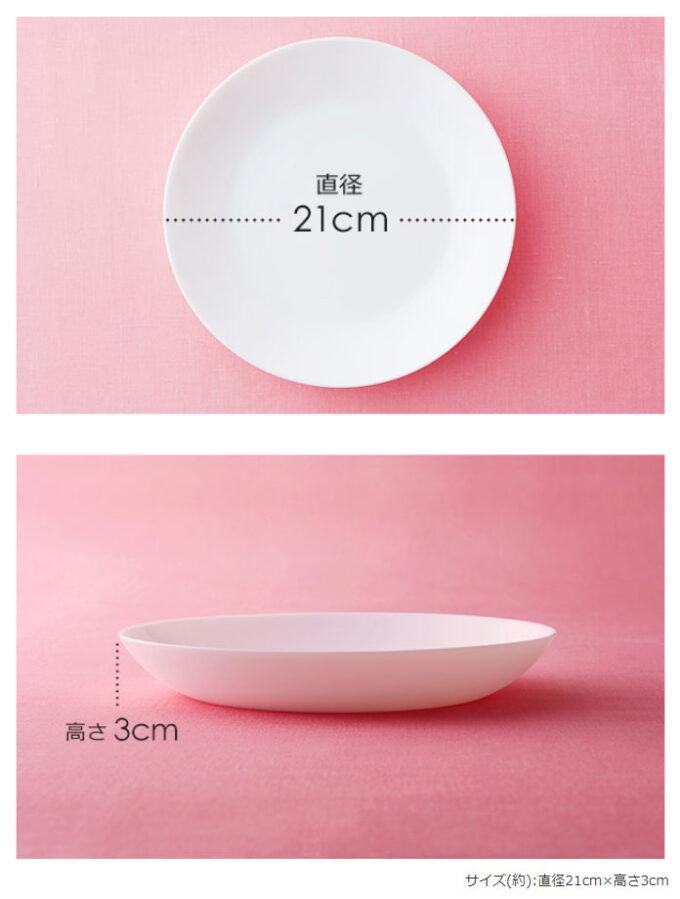 ヤマザキ春のパンまつり2021 白いお皿キャンペーン プレゼント懸賞品 白いお皿