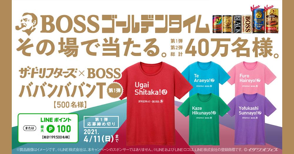 ボス BOSS ドリフターズ懸賞キャンペーン2021