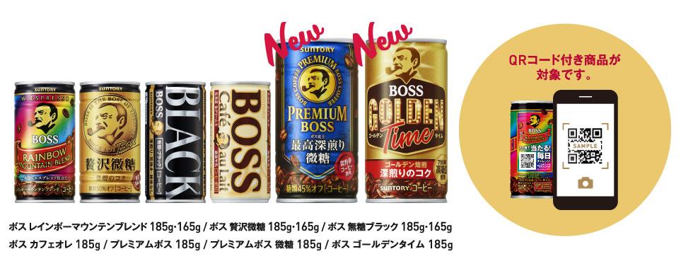 ボス BOSS ドリフターズ懸賞キャンペーン2021 対象商品