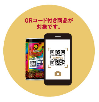 ボス BOSS ドリフターズ懸賞キャンペーン2021 QRコード