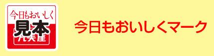 丸美屋 釜めしの素 懸賞キャンペーン2021春 今日もおいしくマーク