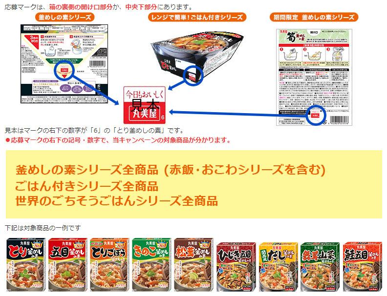 丸美屋 釜めしの素 懸賞キャンペーン2021春 対象商品