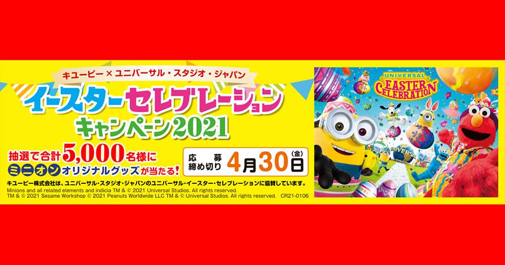 キューピー ミニオン懸賞キャンペーン2021春