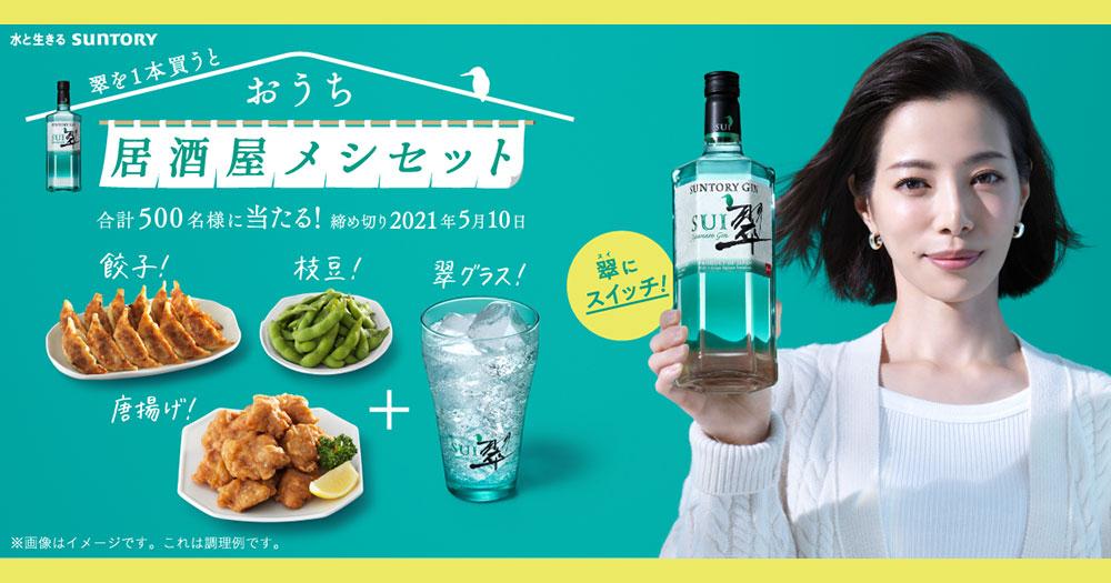 サントリー ジン 翠 sui 懸賞キャンペーン2021