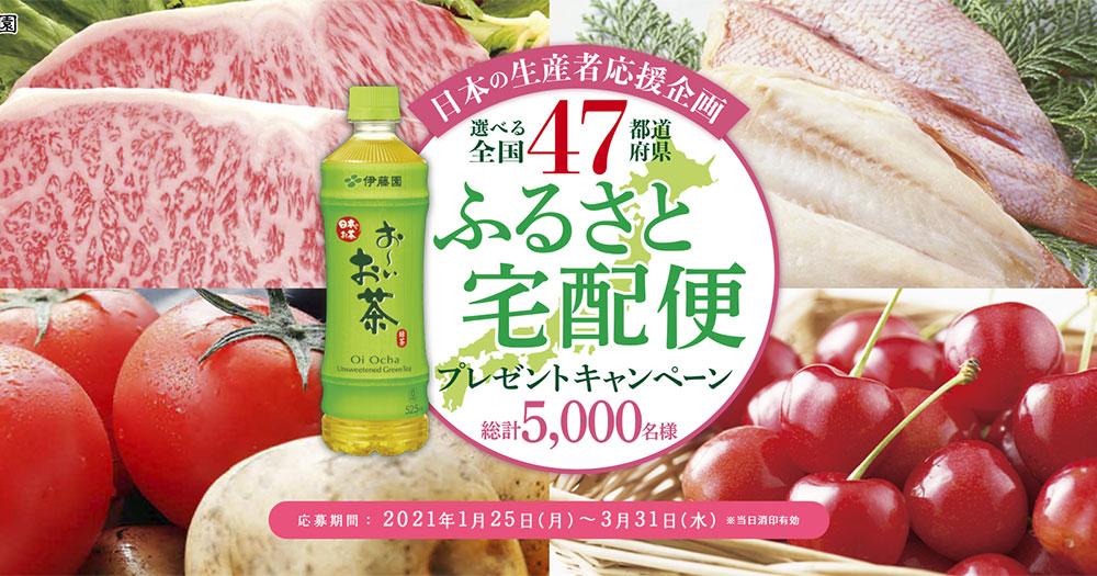 伊藤園 お~いお茶 懸賞キャンペーン2021春