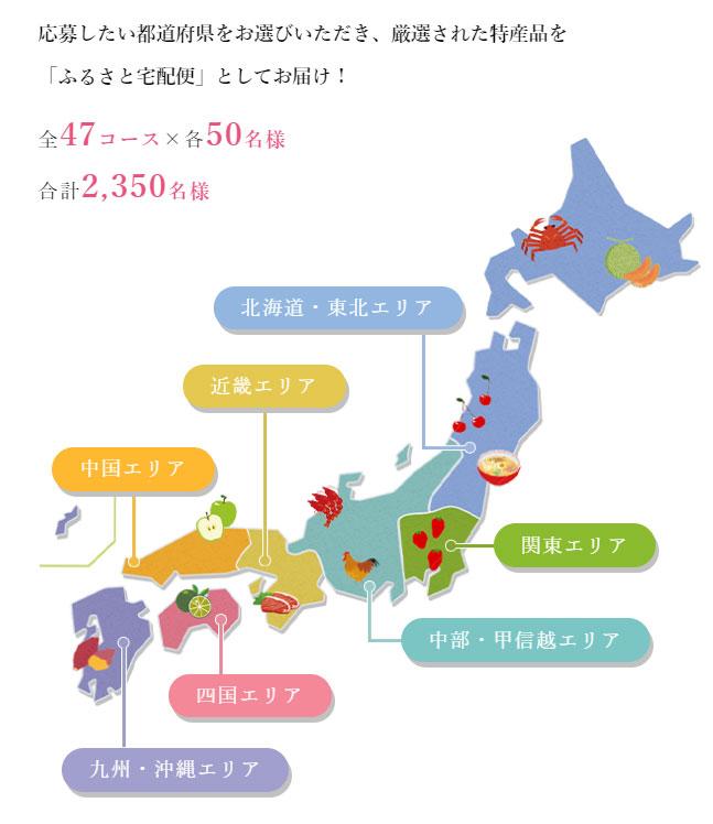 伊藤園 お~いお茶 懸賞キャンペーン2021春 プレゼント懸賞品 12ポイントコース