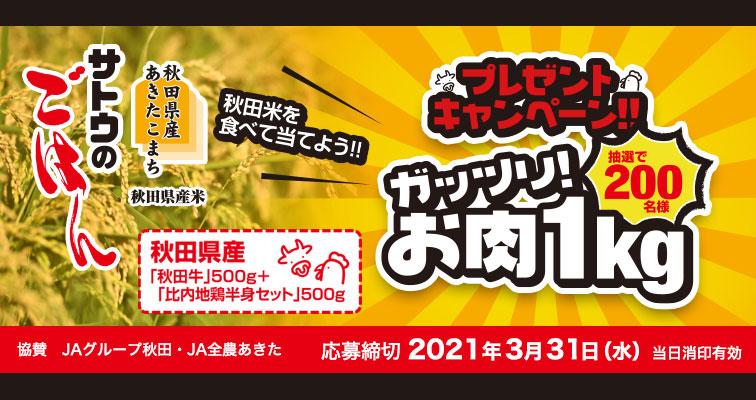 サトウのごはん 懸賞キャンペーン2021春