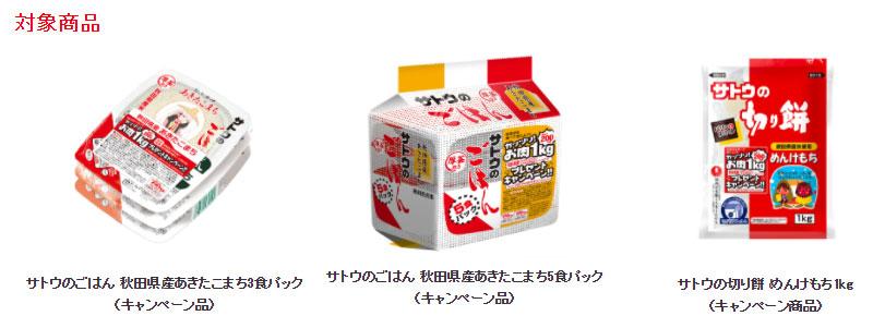サトウのごはん 懸賞キャンペーン2021春 対象商品
