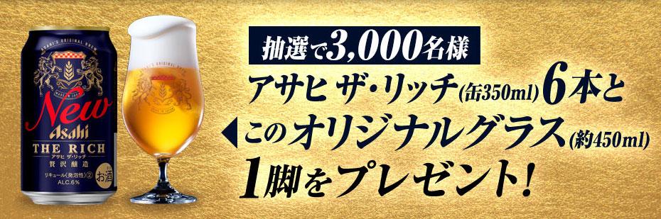 アサヒ ザ・リッチ 無料懸賞キャンペーン2021春 プレゼント懸賞品
