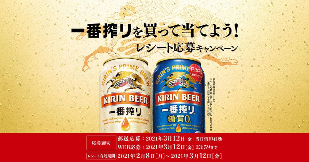 キリン一番搾り レシート懸賞キャンペーン2021春