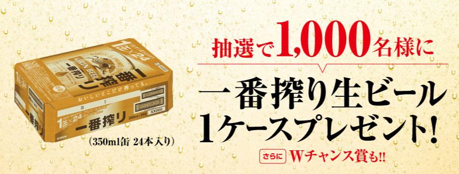 キリン一番搾り レシート懸賞キャンペーン2021春 プレゼント懸賞品