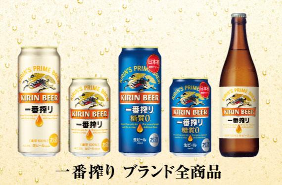 キリン一番搾り レシート懸賞キャンペーン2021春 対象商品