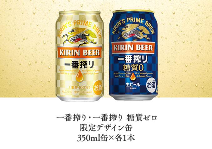 キリン一番搾り糖質ゼロ 絶対もらえるキャンペーン2021春 プレゼント懸賞品 2