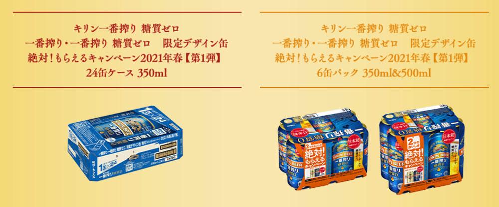 キリン一番搾り糖質ゼロ 絶対もらえるキャンペーン2021春 プレゼント懸賞品