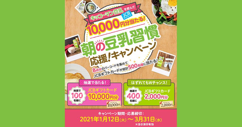 キッコーマン豆乳 懸賞キャンペーン2021春