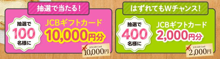 キッコーマン豆乳 懸賞キャンペーン2021春 プレゼント懸賞品