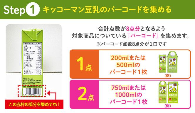 キッコーマン豆乳 懸賞キャンペーン2021春 バーコード
