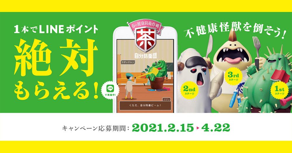 サントリー自分防衛団 LINE懸賞キャンペーン2021春