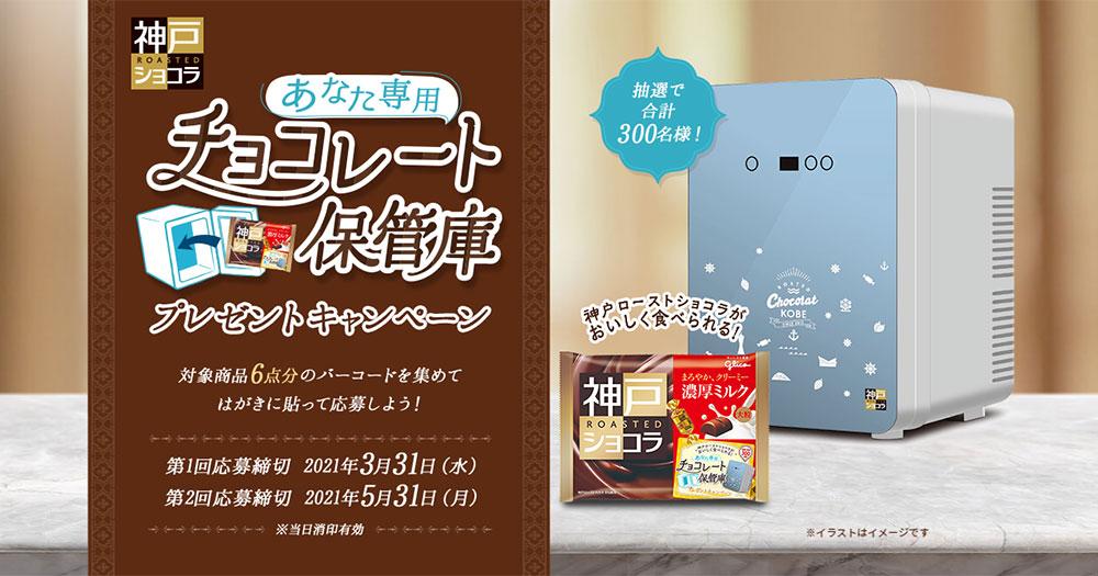 神戸ショコラ 懸賞キャンペーン2021春