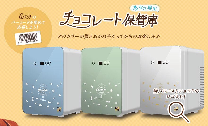 神戸ショコラ 懸賞キャンペーン2021春 プレゼント懸賞品
