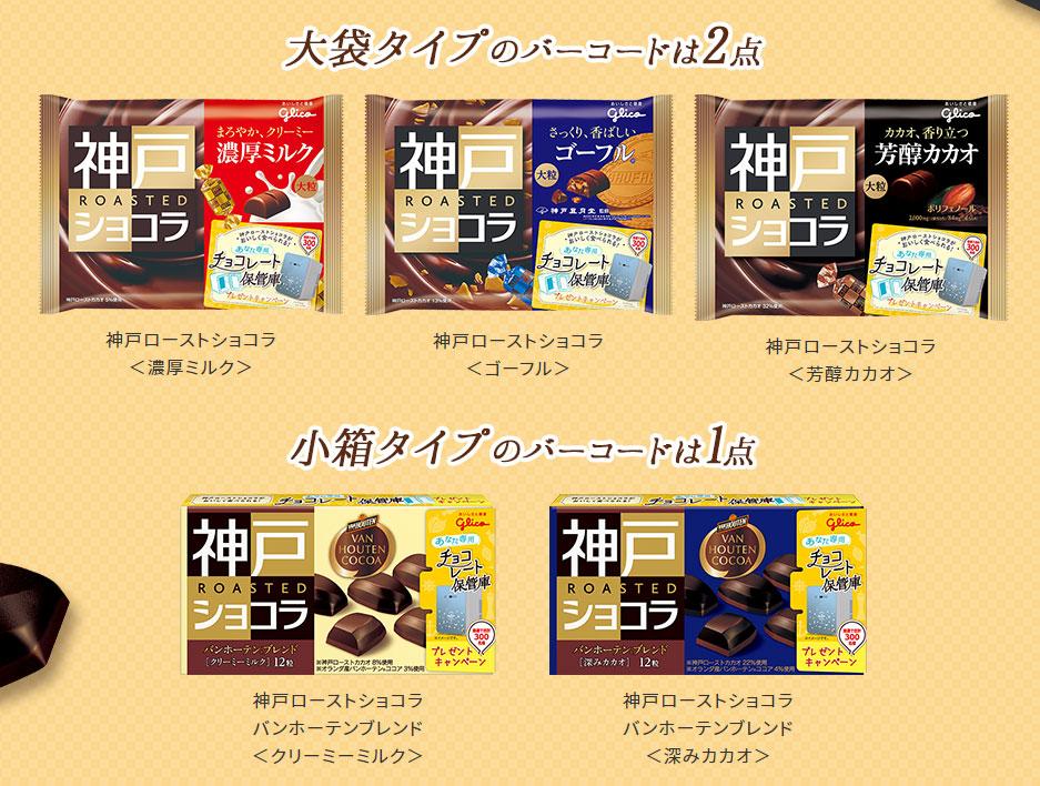 神戸ショコラ 懸賞キャンペーン2021春 対象商品