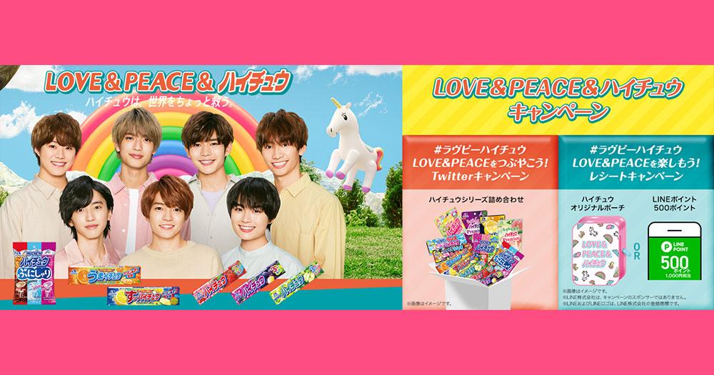 森永ハイチュウ 懸賞キャンペーン2021春
