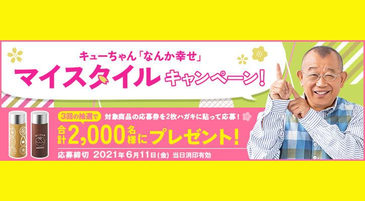 きゅうりのキューちゃん 懸賞キャンペーン2021春