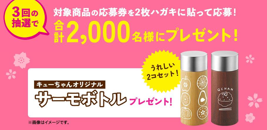 きゅうりのキューちゃん 懸賞キャンペーン2021春 プレゼント懸賞品