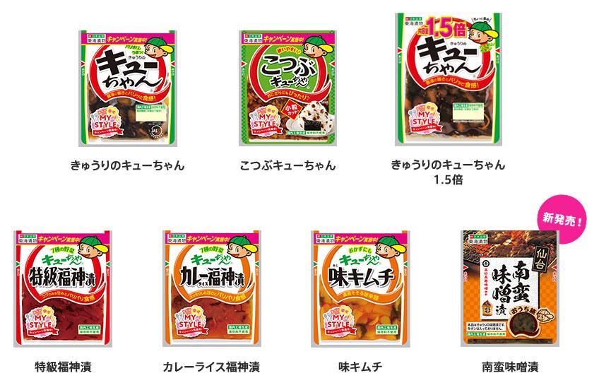 きゅうりのキューちゃん 懸賞キャンペーン2021春 対象商品