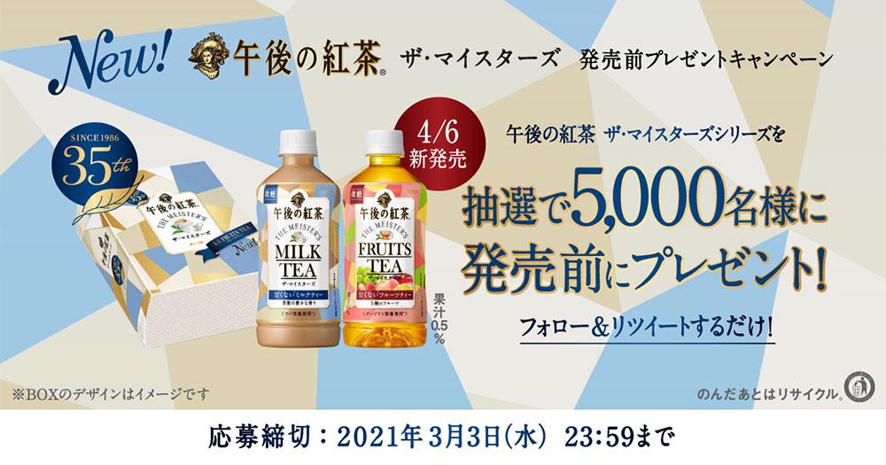 午後の紅茶 ザ・マイスターズ 無料懸賞キャンペーン2021春