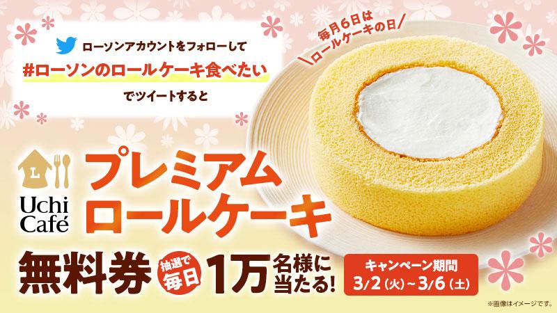 ローソン プレミアムロールケーキ 無料懸賞キャンペーン2020春