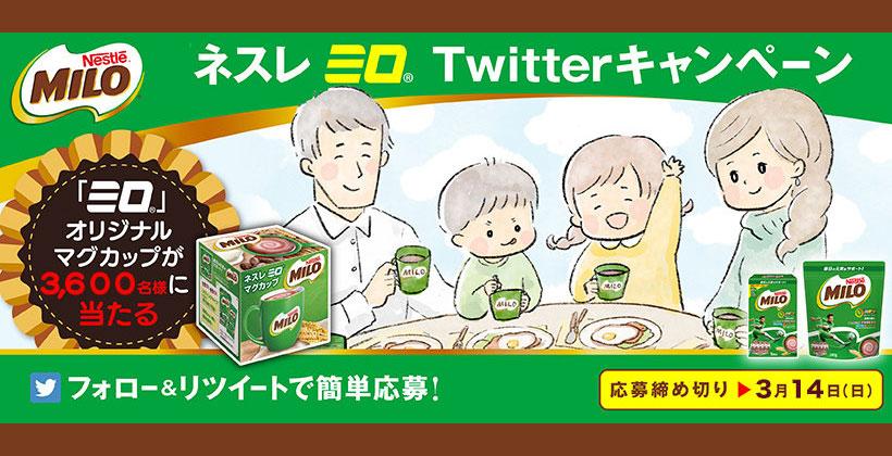 ネスレ ミロ 無料Twitterオープン懸賞キャンペーン2021春