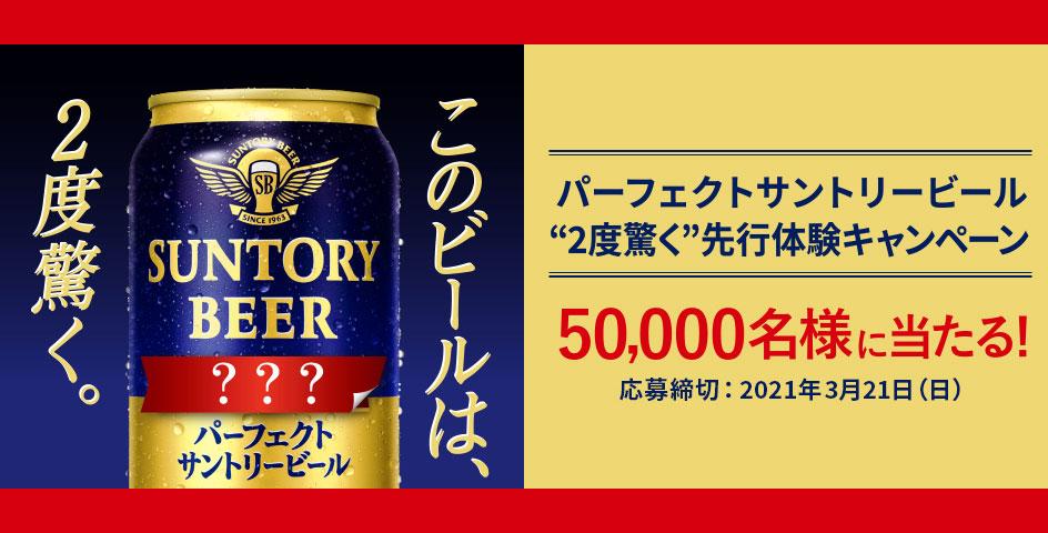 パーフェクトサントリービール 先行体験無料懸賞キャンペーン