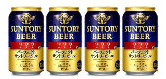 パーフェクトサントリービール 先行体験無料懸賞キャンペーン プレゼント懸賞品