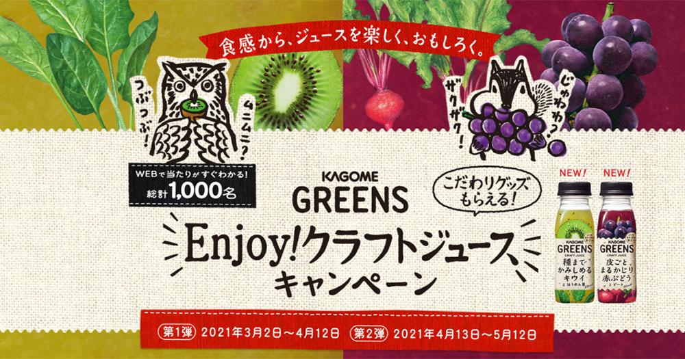 カゴメ GREENS 懸賞キャンペーン2021春