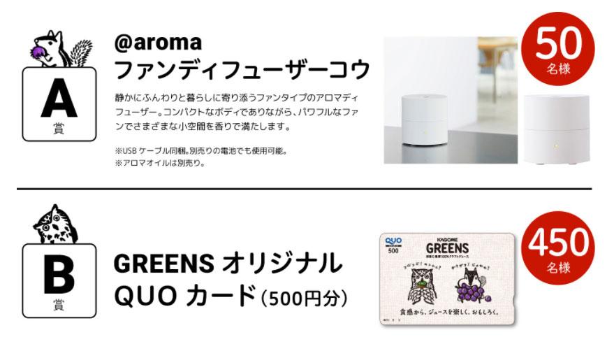 カゴメ GREENS 懸賞キャンペーン2021春 プレゼント懸賞品2