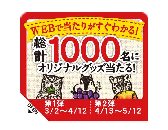 カゴメ GREENS 懸賞キャンペーン2021春 本キャンペーン応募シール