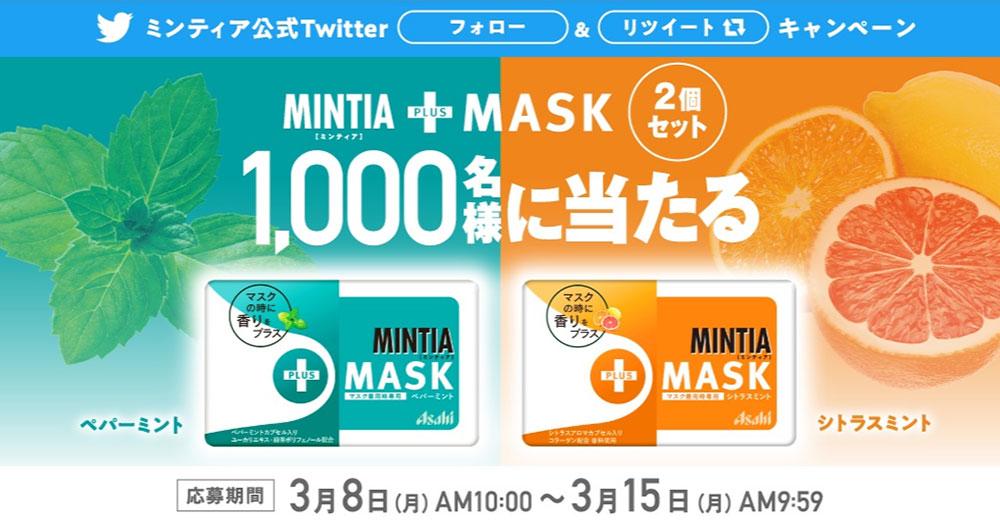ミンティアプラスマスク 無料懸賞キャンペーン
